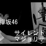 サイレントマジョリティー – 欅坂46