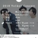 Yo1ko2 LIVE 情報