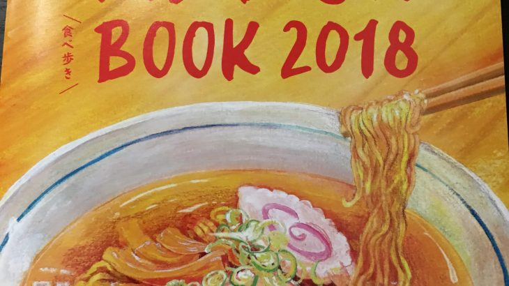 ❶ NIIGATA RA-MEN BOOK 2018 Komachi 新潟 王風珍