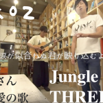 テラスハウス THREE 1989 Jungle Love cover