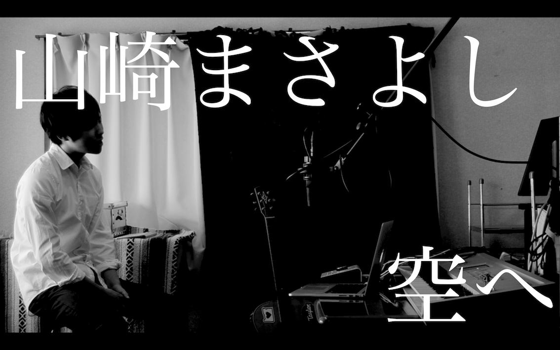 空へ – 山崎まさよし(映画ドラえもん 新・のび太の日本誕生)