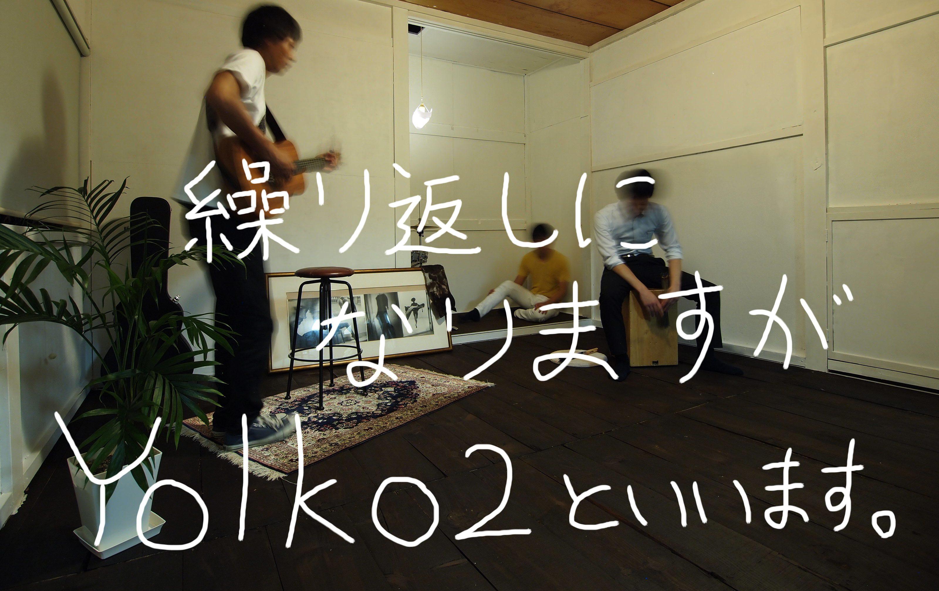 Yo1ko2復活