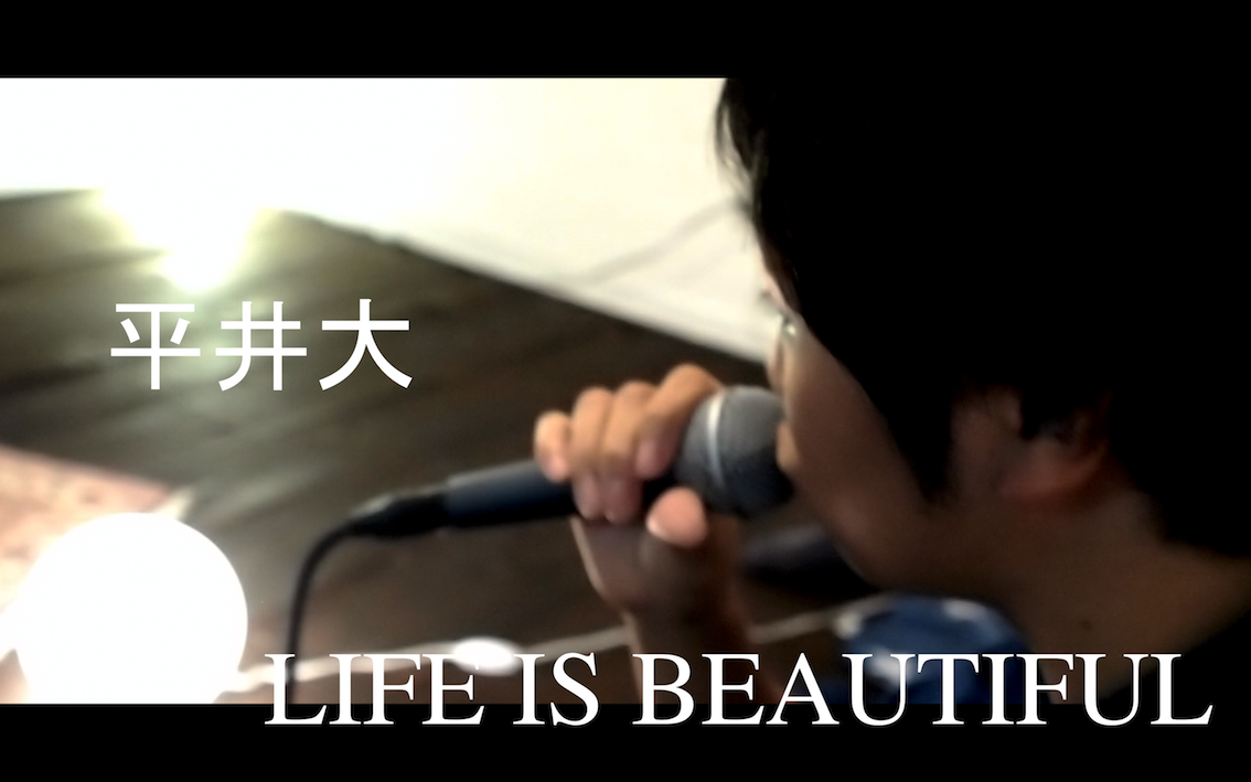 Life Is Beautiful – 平井大