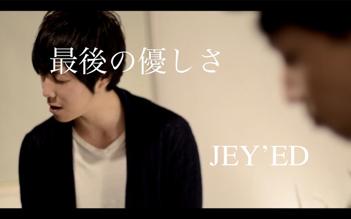 最後の優しさ – JAY'ED Yo1ko2 cover