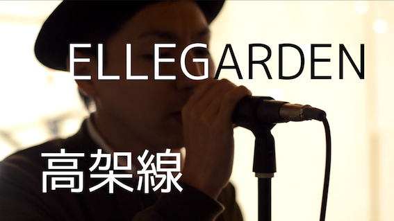 高架線 – ELLEGARDEN Yo1ko2 Cover