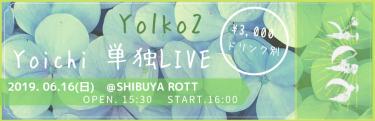 東京定期ライブ 6/16(日)…