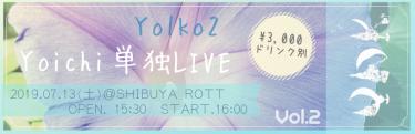 予約開始!! 東京定期ライブ 7/13(土) @SHIBUYA ROTT