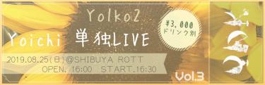 予約開始!! 東京定期ライブ 8/25(日) @SHIBUYA ROTT
