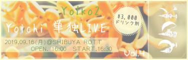 予約開始!! 東京定期ライブ 9/16(月) @SHIBUYA ROTT