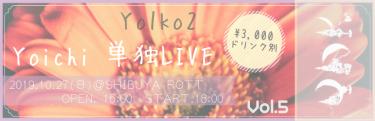 予約開始!! 東京定期ライブ 10/27(日) @SHIBUYA ROTT