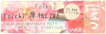 予約受付開始!! Yo1ko2 Yo1単独LIVE Vol.8 1/25(土) @SHIBUYA ROTT