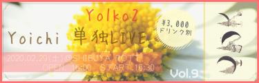 【中止】予約受付開始!! Yo1ko2 Yo1単独LIVE Vol.9 2/29(土) @SHIBUYA ROTT