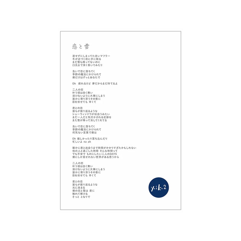 恋と雪 (歌詞ポストカード付き)